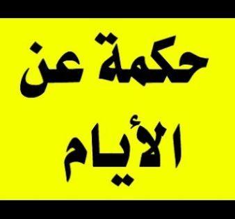 حكم عن الايام امثال واقوال عن الايام Arabic Calligraphy Calligraphy