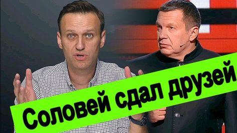 Соловьев ВЫКРУТИЛСЯ.  Помогла Пугачева !  Заде ответила Навальному.  Мал...