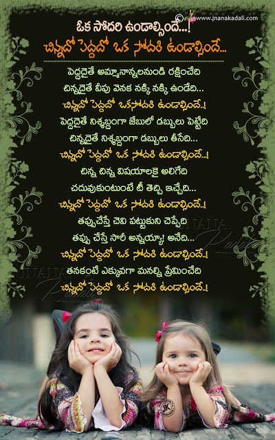 Telugu Online Quotes on Sister, Best Meaning about sister in telugu