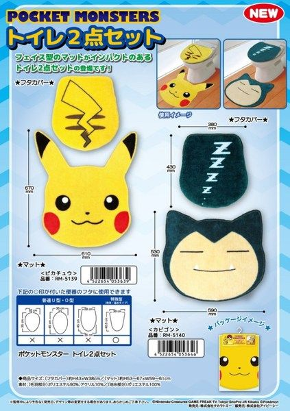 850a6d48 Pokemon Co. releasing Pikachu and Snorlax toilet seat covers and bath mats