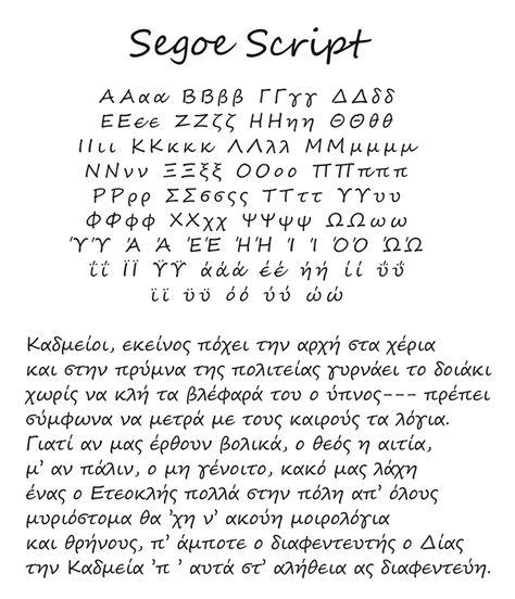 Tapeinos Greek Writing Type Of Writing Greek Language