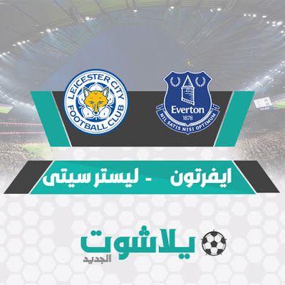 مشاهدة مباراة ايفرتون وليستر سيتي بث مباشر اليوم 1 7 2020 في الدوري الانجليزي Leicester City Everton City