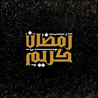 رمزيات رمضان 2021 احلى رمزيات عن شهر رمضان In 2021 Love U Mom Logo Design Ramadan