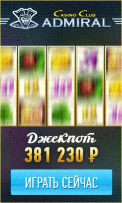 Игровые автоматы на деньги от 10 рублей