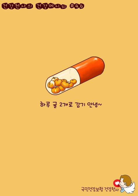 건강천사의 건강메시지 마흔여섯★