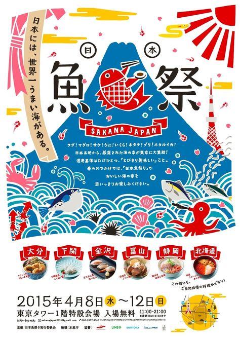 """日本魚祭り実行委員会は、北陸新幹線開通で話題の金沢のお鮨や富山の超肉厚ブリ大根、下関のふぐ刺し盛りや北海道の特選ウニいくらホタテ丼など、海の幸の日本代表(大分、下関、金沢、富山、静岡、北海道)が一堂に会するフードイベント「日本魚祭り」を、2015年4月8日(水)~4月12日(日)に東京タワー(東京都港区)の特設会場にて開催することを発表した。  【イベントのみどころ】 <各地域の産地直送の海の幸が集結> 「下関 直送ふぐ刺し盛り」「大分 サクッふわ姫ハモ天丼」「金沢 百万石の鮨」「北海道 特選ウニいくらホタテ丼」「九州 関アジ関サバ刺身もり」「富山 超肉厚ぶり大根」「駿河湾 特選三色丼」など、日本の海の幸を代表する食材が産地直送で楽しむことができる。 ■イベント出店地域 大分、下関、金沢、富山、静岡、北海道  <豪華タレント陣が登場> イベント当日は魚好きのタレントでおなじみの""""さかなクン""""や、釣りに打ち込むことを誓った少女たちで構成されるアイドルユニット""""つりビット""""、魚関連の芸を磨くさかな芸人""""ハットリ""""など、豪華タレントも登場する。 ■イベント出演者 ・さかなクン…"""