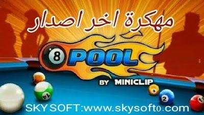 تحميل لعبة البلياردو Ball Pool 8 مهكرة تطويل السهم اخر اصدار 2018 Pool Balls Pool Hacks 8 Pool