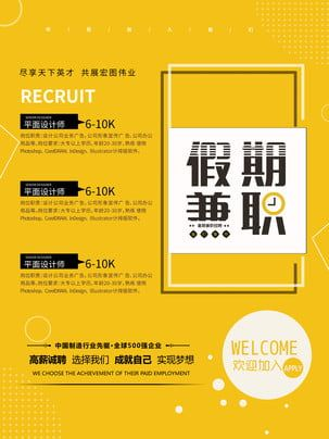 Summer Vacation Recruiting New Training Class Enrollment Cram School H5 Background Material In 2020 Creative Posters Creative Poster Design Leaflet Layout