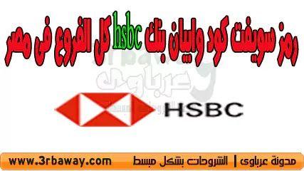 رمز سويفت كود وابيان بنك Hsbc كل الفروع فى مصر Coding Calm Artwork Keep Calm Artwork