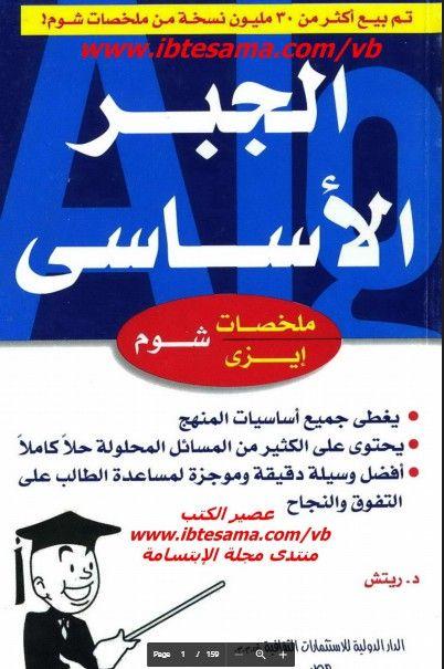 كتاب الجبر الاساسي ملخصات شوم 2 Pdf برابط مباشر Basic Algebra Algebra Science