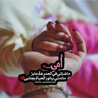 صور عيد الام 2021 اجمل صور تهنئة لعيد الأم Happy Mothers Day Happy Mothers Mothers Day