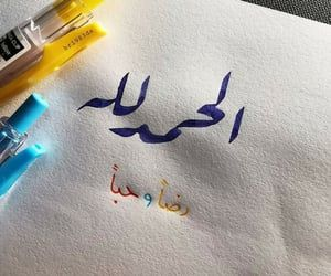705 Images About مخطوطات On We Heart It See More About كتابات كتابة كتب كتاب مخطوطات مخطوط خط خطوط An Quotes About Motherhood Word Drawings Arabic Quotes