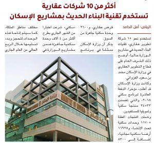 أكثر من 15 شركات عقارية تستخدم تقنية البناء الحديث بمشاريع الإسكان الشعابي عبدالله الشعابي عقارات الطائف عقارات مكة عقارات جد Building Real Estate Estates
