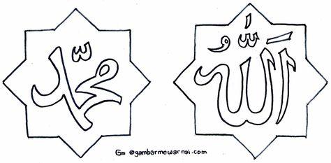 Mewarnai Bismillah Kaligrafi Asmaul Husna Mewarnai Kaligrafi