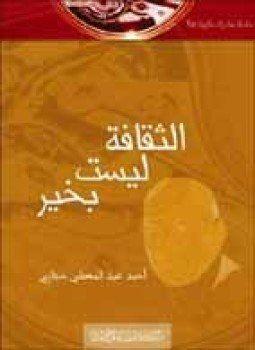 تحميل وقراءة كتب ومؤلفات أحمد عبد المعطي حجازى Pdf مجانا مكتبة كتب Pdf صفحة 1 Books