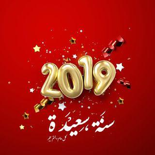 صور راس السنة الميلادية 2019 بطاقات تهنئة السنة الجديدة Holiday Illustrations Stock Images Image