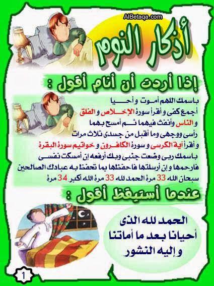 روضة العلم للاطفال تعليم الاطفال يعض اداب الاسلام Islamic Books For Kids Islamic Kids Activities Muslim Kids Activities