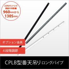 テレビ天井吊り下げ金具 Cplb型番天井吊り下げ金具オプション Cplb Lp