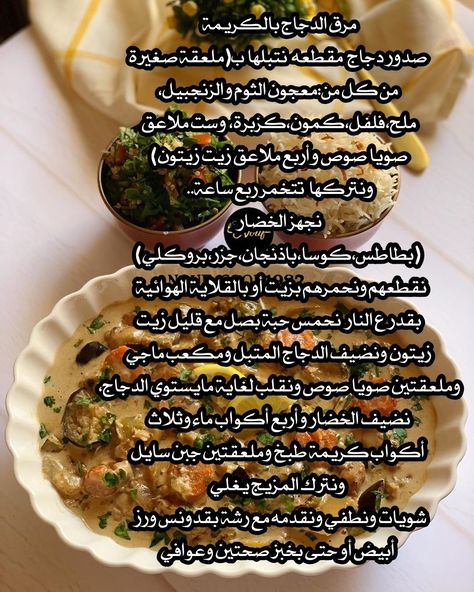 Pin By Me On طبخ من تجميعي Lunch