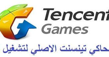 تحميل محاكي الالعاب تينسنت 2020 Tencent لتشغيل لعبة Pubg للكمبيوتر Gaming Logos Mario Characters Games