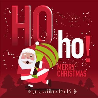 صور بابا نويل 2021 احلى صور بابا نويل بمناسبة الكريسماس Poster Merry Gaming Logos