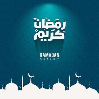 خلفيات رمضان كريم 2020 اجمل خلفيات تهاني رمضان كريم جديدة Ramadan Kareem Ramadan Farah