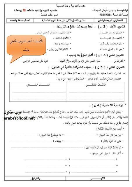 موقع عرب سكول اختبار في التربية المدنية للسنة الرابعة ابتدائي ال Exam Bullet Journal Sheet Music