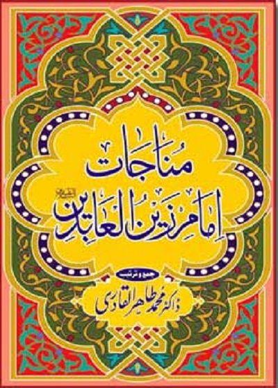 Munajat Imam Zain Ul Abideen By Tahir Ul Qadri Pdf The Library Pk Free Pdf Books Pdf Books Download Pdf Books