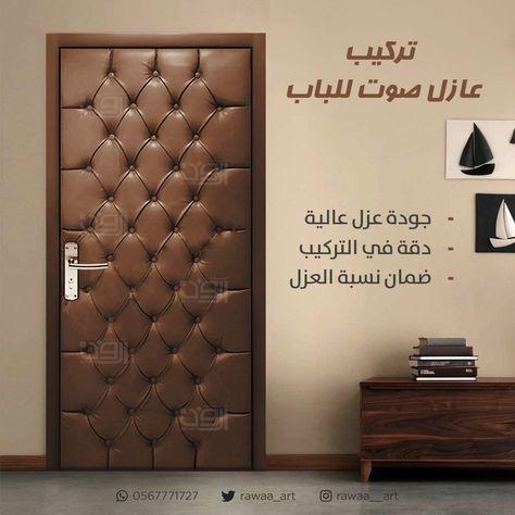 تركيب عازل صوت للأبواب في الرياض Home Decor Decals Decor Home Decor