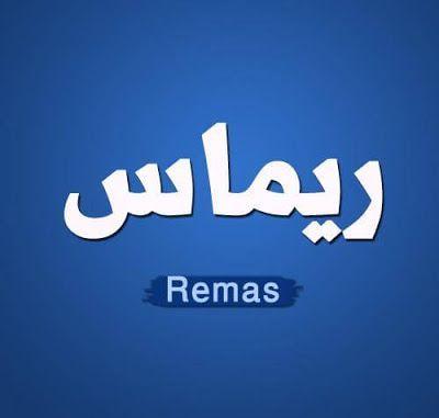 خلفيات مكتوب عليها اسم ريماس صور باسم ريماس Vimeo Logo Company Logo Tech Company Logos