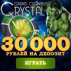 Казино бесплатное халк ограбление казино 2012 смотреть онлайн бесплатно