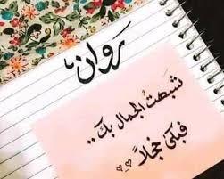 خلفيات مكتوب عليها اسم روان صور اسم روان Calligraphy Arabic Calligraphy