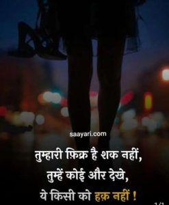 Pin On Shayari Status In Hindi