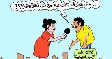 الخبر غير متاح Caricature Comics Character