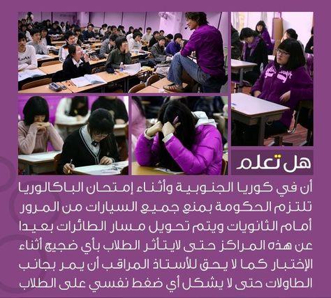 الامتحانات في اليابان Funny Study Quotes Really Good Quotes Funny Arabic Quotes