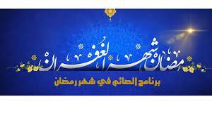 شهر رمضان بحث Google Arabic Calligraphy Art Calligraphy Art Calligraphy