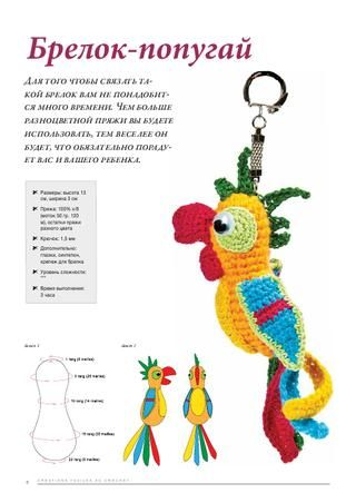 Eeeee!  a crochet parrot!  :-)  ~~~~ lots of patterns in book <3