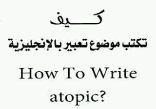 كتاب رائع يشرح فيه الكاتب كيفية كتابة فقرة باللغة الإنجليزية Paragraph تعرف خطوات أساسية ومهمة لكتابة الفقرة باللغة الإنجليزية Learn English Writing Math
