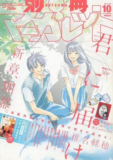 Manga Covers, Comic Covers, Manga Anime, Anime Art, Collage Des Photos, Japanese Poster Design, Kimi Ni Todoke, Magazine Art, Magazine Covers