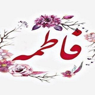 عکس پروفایل اسم فاطمه تــــــــوپ تـــــــــاپ Arabic Calligraphy Art Calligraphy