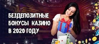 Бездепозитное казино 2020 казино методики игры