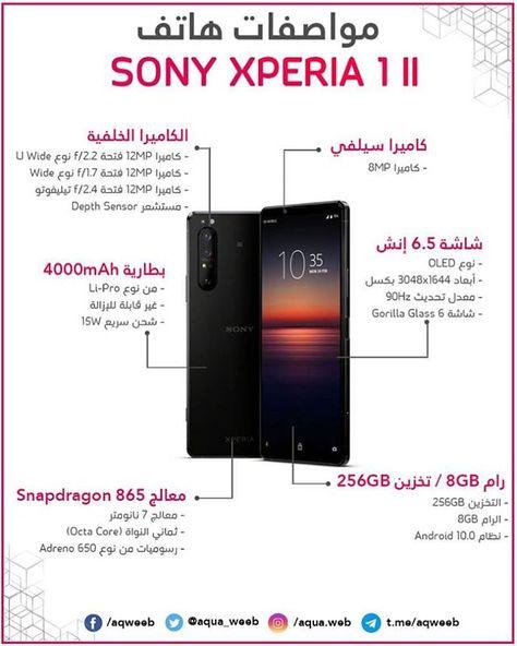 أعلنت شركة سوني عن هاتفها الجديد Sony Xperia 1 Ii فبعد إبتعادها عن ساحة صناعة الهواتف الذكية تعود مجددا بهذا الهاتف الجديد سعر هذا ال Sony Xperia Phone Sensor