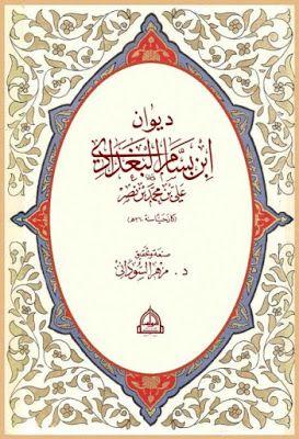 ديوان ابن بسام البغدادي تحقيق السوداني Pdf Arabic Books Internet Archive Books To Read