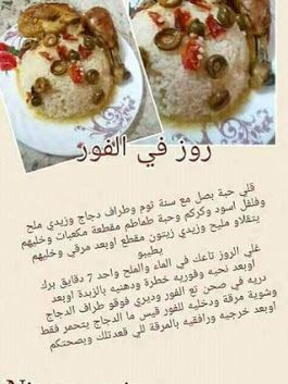 Sign In Arabic Food Food And Drink Recipes