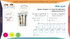 القسمة على 5 Language Arabic Grade Level 3 School Subject الرياضيات Main Content القسمة Other Contents القسمة Online Workouts Online Activities Worksheets