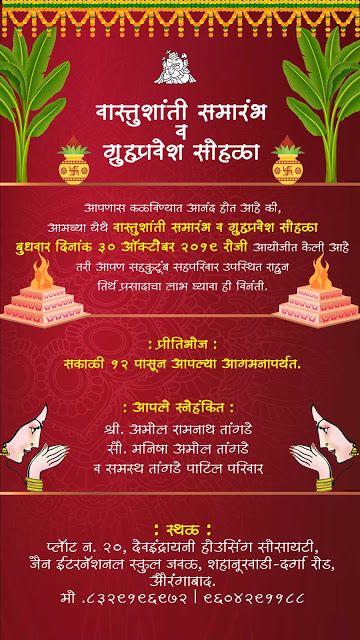House Warming Invitation Marathi In 2021 House Warming Invitations Housewarming Invitation Cards Housewarming Invitation Templates