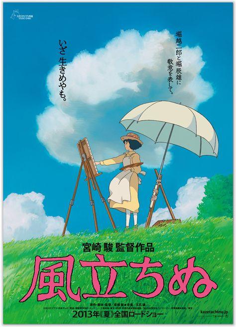 風立ちぬ 2013 宮崎駿 スタジオジブリ 映画 ポスター 風立ちぬ ジブリ ポスター