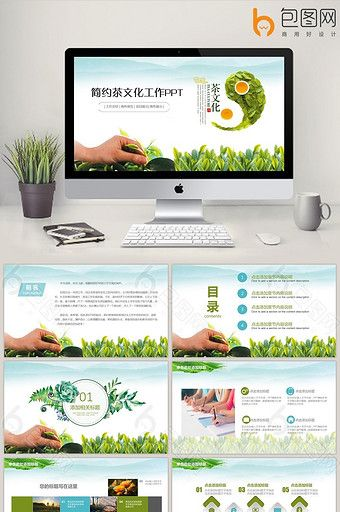 Aesthetic Chinese Tea Culture Communiion Workshop PPT Template