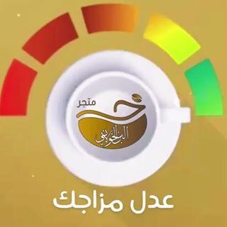 متجر البن الخولاني Dayr 2 Instagram Photos And Videos Coffee Lover Coffee Addict Coffee Date
