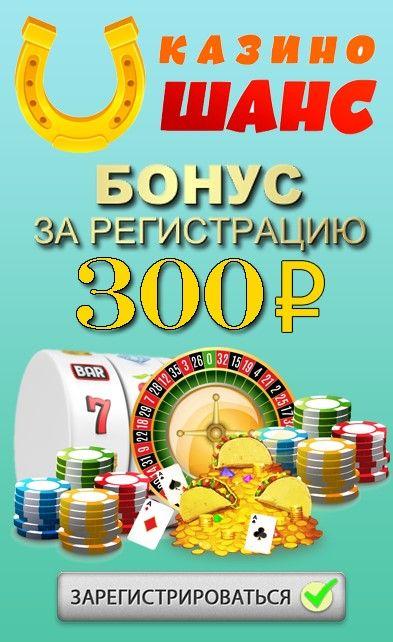 Онлайн казино бонус после регистрации платежные системы казино